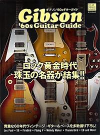 Gibson60_2