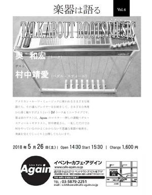 Again201805
