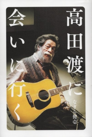 Takadawataru3