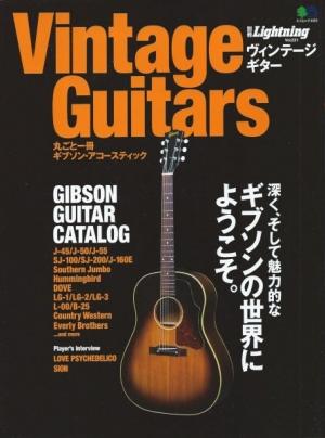 Vintagegibson